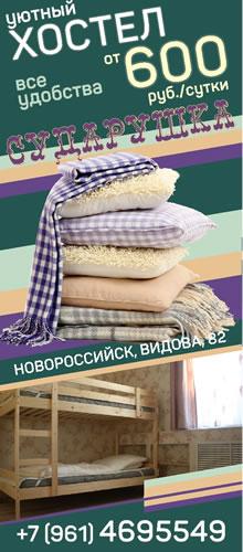 Хостел Новороссийск