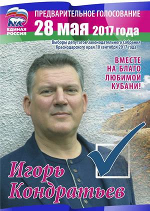 Игорь Кондратьев кандидат в депутаты Законодательного Собрания Краснодарского края