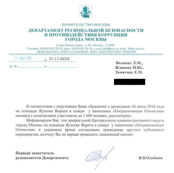 ВПетербурге запретили проведение митинга против «пакета Яровой»