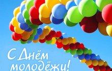 12 августа международный день молодежи поздравления 27