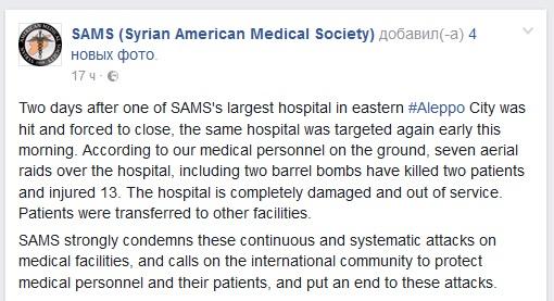 Жители России разбомбили вАлеппо клинику