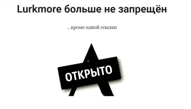 Роскомнадзор исключил изреестра запрещенных сайтов интернет-энциклопедию Lurkmore