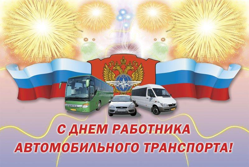 «Легких вам рейсов». 30октября в Российской Федерации отмечают День автомобилиста