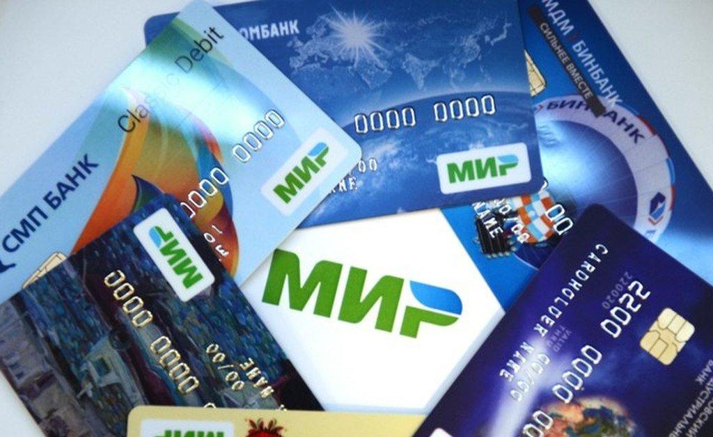 Сберегательный банк начал выдавать карты «Мир» с3ноября