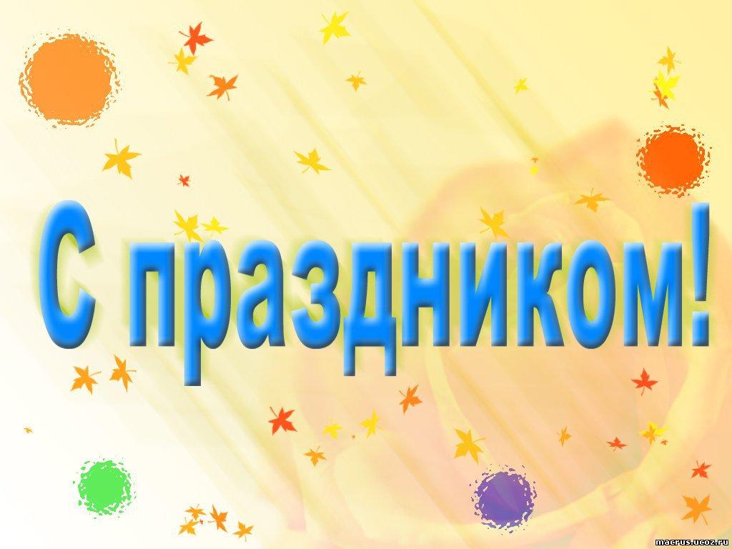 Поздравления с днем рождения для волонтера 329