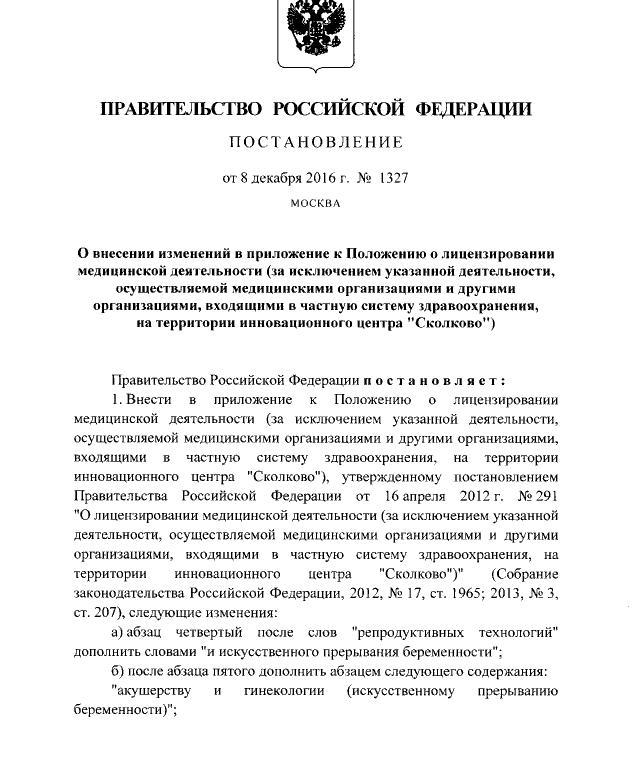 В РФ для аборта нужно будет получить лецензию