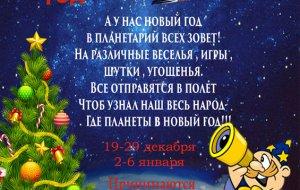 В планетарии Новороссийска пройдёт новогодняя ёлка