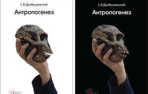 Издано методическое пособие Станислава Дробышевского «Антропогенез»
