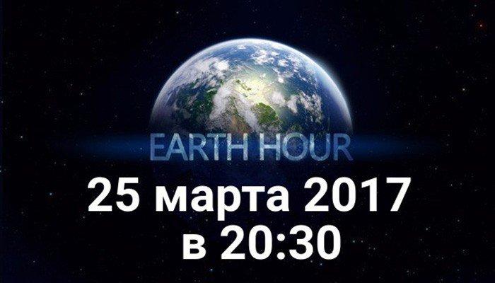 Волгоград поддержит интернациональную акцию «Час Земли»