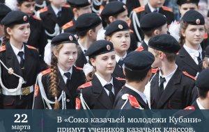 На Кубани создадут «Союз казачьей молодежи».