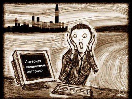 Практически уполовины граждан России не поменяется жизнь сотключением интернета