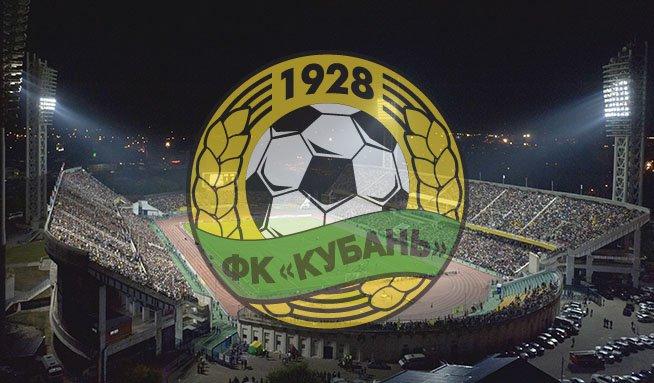 ГендиректорФК «Кубань»: Слухи опереименовании клуба— очередная вражда против нас