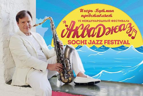 Вконце лета Сочи примет джазовый фестиваль Игоря Бутмана