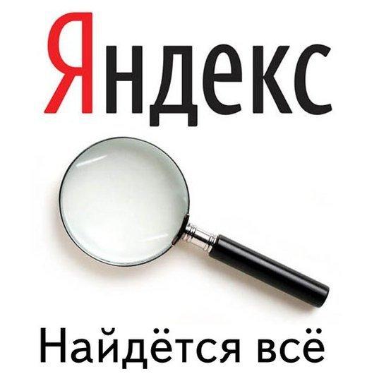 «Яндекс.Украина» ответил наобыски СБУ— Невиноватые мы