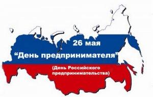 Дорогие предприниматели Новороссийска!