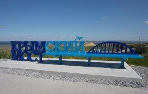 Скамейку с официальным логотипом Крымского моста установили на смотровой площадке в Тамани