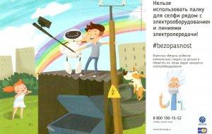 Делать селфи на энергообъектах смертельно опасно!