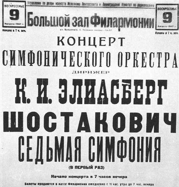 Музыка «Ленинградской» симфонии Дмитрия Шостаковича прозвучит над Невой