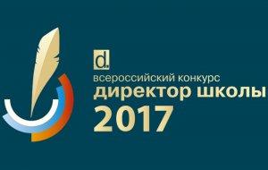 Объявлены тридцать финалистов Всероссийского конкурса «Директор школы» - 2017