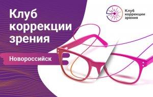 «Три-З» проведет образовательный проект «Клуб коррекции зрения» в Новороссийске