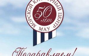В 1967 году на берегу живописной Цемесской бухты был построен первый в истории города Новороссийска Дворец моряков
