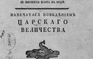 24 января 1720 года Пётр I утвердил первый Морской устав