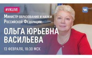Глава Минобрнауки России ответит на вопросы пользователей ВКонтакте в прямом эфире