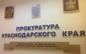 В Адлерском районе города Сочи за изготовление ложного технического паспорта осужден техник БТИ