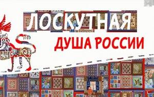 9 августа в Суздале стартует IV Международный фестиваль лоскутного шитья «Душа России»