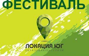 В Краснодаре пройдет международный турфестиваль «ЛОКАЦИЯ.ЮГ»