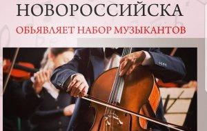 В Новороссийске готовится премьера балета