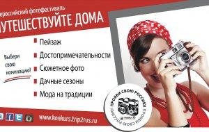 Прими участие в VII Всероссийском фотофестивале «Путешествуйте дома»