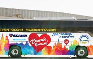 Двести медиков отправятся в бесплатные путешествия в Москву и Петербург