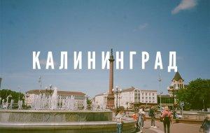 Турфирмы оценили открытие Калининграда