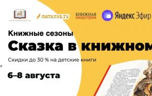 С 6 по 8 августа по всей России: акция «Книжные сезоны. Сказка в книжном»