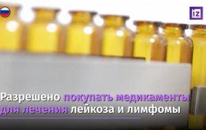 Сняты ограничения на госзакупки иностранных медикаментов для лечения лейкоза и лимфомы