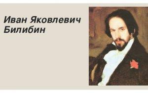 Иван Билибин – «прямой продолжатель русского национального творчества»