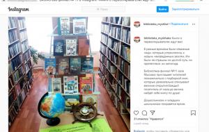 7 августа. Библиотеки в социальных сетях
