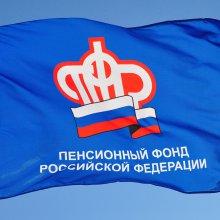 Управление пенсионного фонда России в Новороссийске информирует...