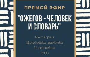 К 120-летию со дня рождения С.И. Ожегова