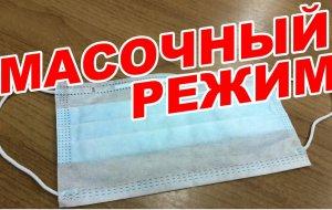 Режим повышенной готовности на Кубани продлен до 2 октября