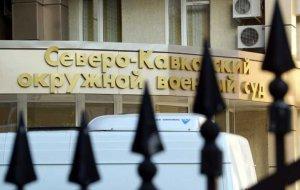 В военных судах Юга России назначают новых председателей