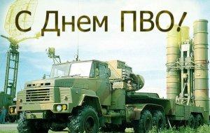 Военнослужащие ЮВО отмечают День противовоздушной обороны