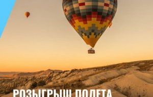 А вот стали известны подробности майского фестиваля воздушных шаров в Анапе