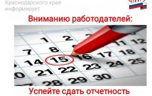 Отчет СЗВ-М за май 2021 работодатели должны сдать до 15 июня текущего года